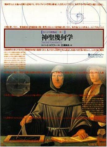 神聖幾何学 -数のコスモロジー-     イメージの博物誌 24