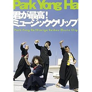パク・ヨンハ 君が最高!ミュージッククリップ [DVD]