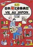 仏文 日本絵とき事典(12) ILLUSTRE VIE AU JAPON (仏語/生活編)
