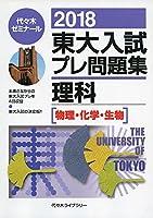 東大入試プレ問題集理科 2018―物理・化学・生物