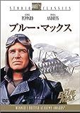 ブルー・マックス [DVD] 画像