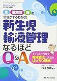 新生児輸液管理なるほどQ&A: 水・電解質・糖の働きがまるわかり! (ネオネイタルケア2013年春季増刊)