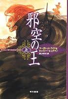 邪空の王〈上〉 (ハヤカワ文庫FT)