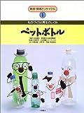 環境とリサイクル (1)
