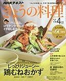 NHKきょうの料理 2017年4月号