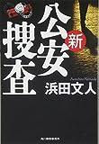 新公安捜査 (ハルキ文庫)