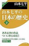 山本七平の日本の歴史〈下〉 (B選書)