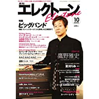 エレクトーン 2006年 10月号 [雑誌]