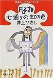 日本語は七通りの虹の色―自選ユーモアエッセイ〈2〉 (集英社文庫)