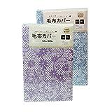 ガーゼ毛布カバー ファスナー付き 4ヶ所ヒモ付き 2枚組 (606・ピンク&ブルー)