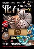 月刊化石コレクション no.1—地球と古生物のミステリー・ロマン (朝日ビジュアルシリーズ)