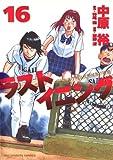 ラストイニング(16) (ビッグコミックス)