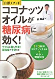 白澤メソッド ココナッツオイルが糖尿病に効く!―1日3回のココナッツオイル + ゆるい糖質制限