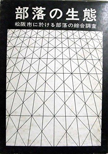部落の生態 松阪市に於ける部落の総合調査 農村部落・その地域と社会、都市部落・その歴史と現状