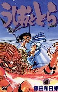 うしおととら(4) (少年サンデーコミックス)