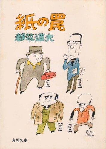 紙の罠 (1978年) (角川文庫)の詳細を見る