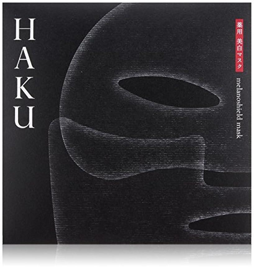 誠実夢中雑草HAKU メラノシールド マスク 30mL 1袋 (上用?下用各1枚入) 薬用美白マスク 【医薬部外品】