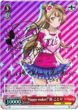 """ヴァイスシュヴァルツ """"Happy maker!""""南 ことり スペシャル LL/W34-035SP-SP 【ラブライブ!Vol.2】"""