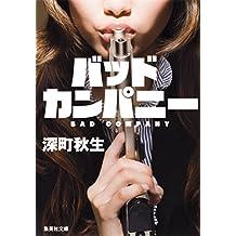 バッドカンパニー (集英社文庫)