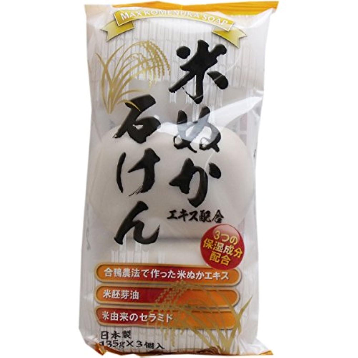 声を出して口径髄[マックス 1651695] (ケア商品)米ぬか石けん 135g×3個入