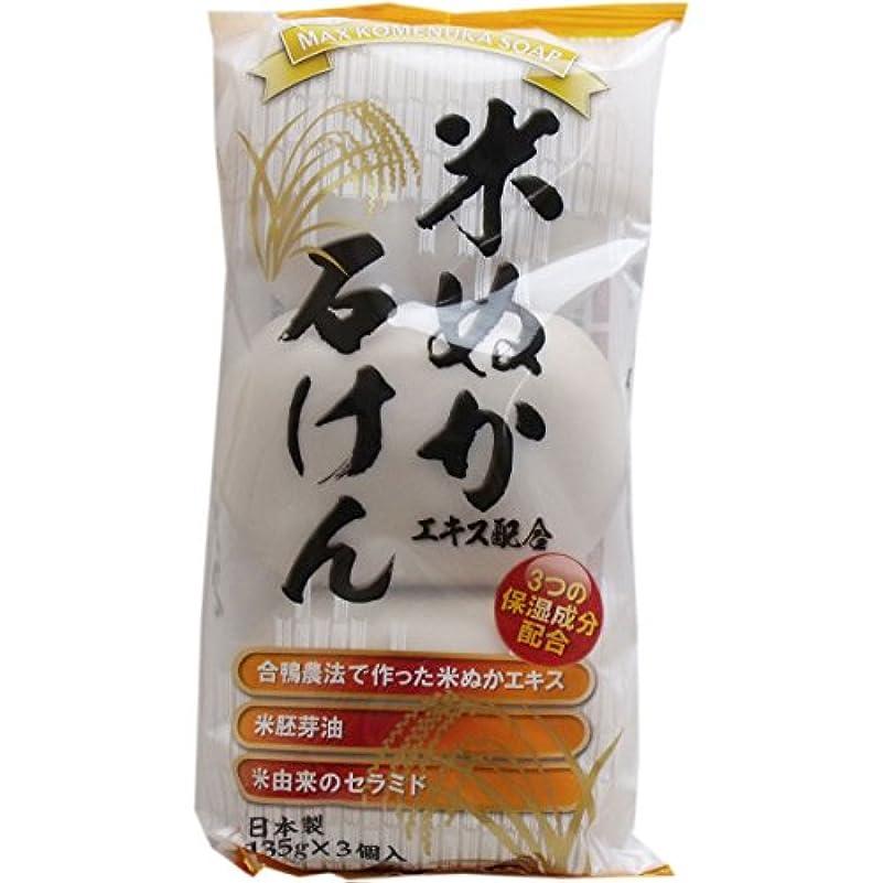 甘やかす著名な高揚した【まとめ買い】米ぬかエキス配合石けん 3個入 ×2セット