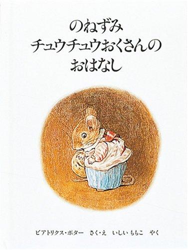 のねずみチュウチュウおくさんのおはなし (ピーターラビットの絵本 8)の詳細を見る