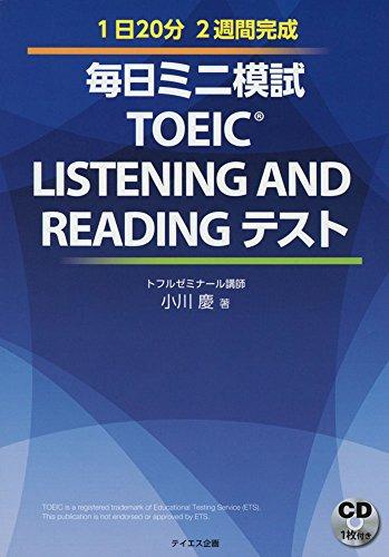 【新形式問題対応】毎日ミニ模試TOEIC LISTENING AND READINGテストの詳細を見る