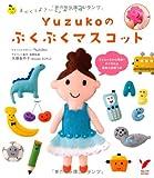 Yuzukoのぷくぷくマスコット (セレクトBOOKS)