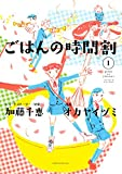 ごはんの時間割 / 加藤 千恵 のシリーズ情報を見る