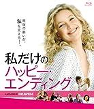 私だけのハッピー・エンディング[Blu-ray/ブルーレイ]