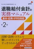 退職給付会計の実務マニュアル〈第2版〉