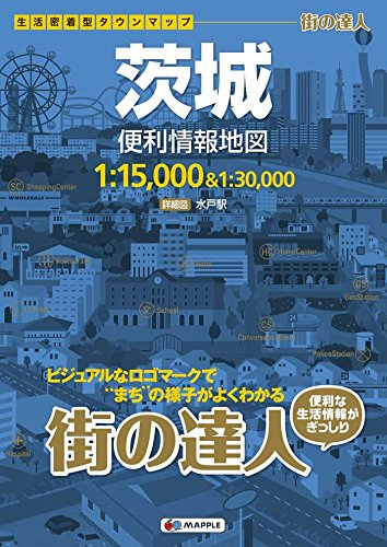 街の達人 茨城 便利情報地図 (でっか字 道路地図 | マップル)