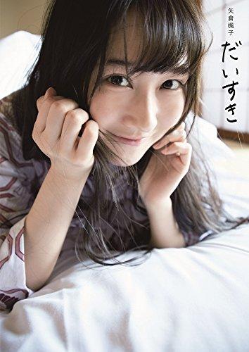 矢倉楓子 ファースト写真集 『 だいすき 』 (ヨシモトブックス)