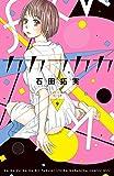 カカフカカ(9) (Kissコミックス)