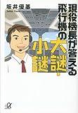 現役機長が答える飛行機の大謎・小謎 (講談社+α文庫)