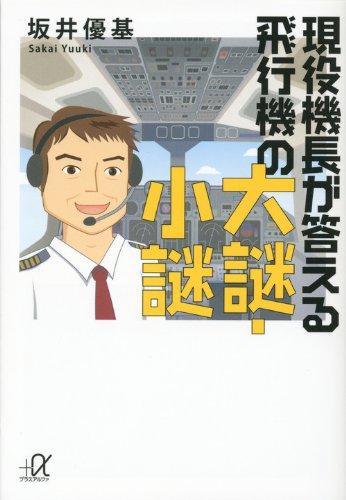 現役機長が答える飛行機の大謎・小謎 (講談社+α文庫)の詳細を見る