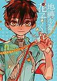 地縛少年 花子くん(11)特装版(GHOST HOTEL'S CAFE 小冊子付き) (SEコミックスプレミアム)
