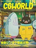CGWORLD (シージーワールド) 2017年 04月号 [雑誌]