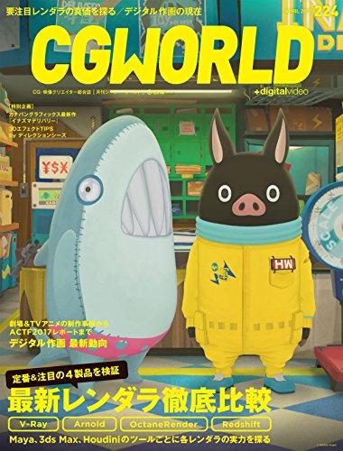 CGWORLD (シージーワールド) 2017年 04月号 [雑誌]の詳細を見る
