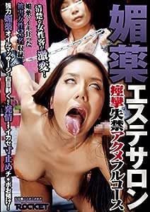 媚薬エステサロン 痙攣失禁アクメフルコース [DVD]