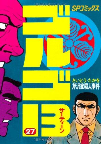 ゴルゴ13 (27) (SPコミックス)