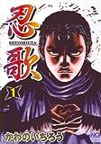 忍歌 1巻 (ニチブンコミックス)
