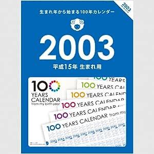 生まれ年から始まる100年カレンダーシリーズ 2003年生まれ用(平成15年生まれ用)