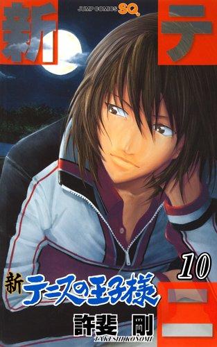新テニスの王子様 10 (ジャンプコミックス)の詳細を見る
