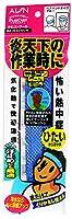 アイオン サモコンクール ヘアバンドタイプ ブルー PTH011-B