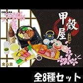 ORCARA 甲殻屋日本料理 ミニチュア食品サンプル 【全8種セット(フルコンプ)】