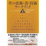 考える技術・書く技術 ワークブック〈上〉