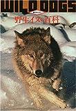 野生イヌの百科 (動物百科)