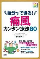 自分でできる! 痛風カンタン療法80: 尿酸値を自分で下げて、痛風発作・合併症を予防! (健康図解PLUS)