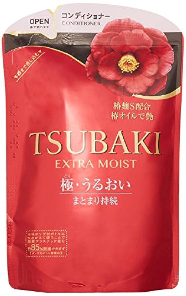 気取らない残り物登場TSUBAKI エクストラモイスト コンディショナー 詰め替え用 (パサついて広がる髪用) 345ml